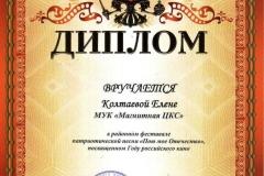 Диплом - Пою мое Отечество - Колтаева Е.