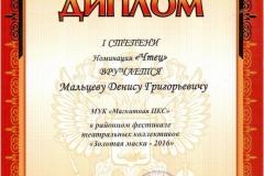 Диплом 1 степени - Золотая маска - Чтец - Мальцев Д.Г.