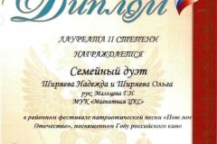 Диплом 2 степени - Пою мое Отечество - Ширяевы