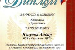Диплом 2 степени - Пою мое Отечество - Юнусов А.Т.