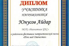 Пою моё Отечество - Айдар Юнусов