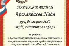 Пою моё Отечество - Арсланбаева Надя