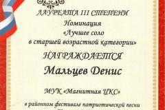 Пою моё Отечество - Денис Мальцев
