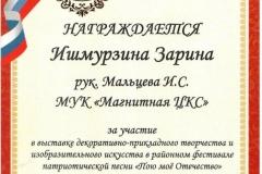 Пою моё Отечество - Ишмурзина Зарина