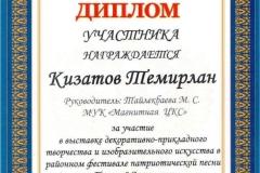 Пою моё Отечество - Кизатов Темирлан