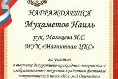 Пою моё Отечество - Мухаметов Наиль