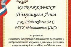 Пою моё Отечество - Полуянцева Анна