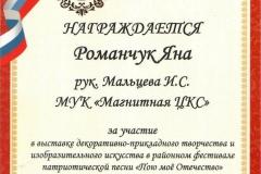 Пою моё Отечество - Романчук Яна