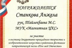 Пою моё Отечество - Станкова Анжела