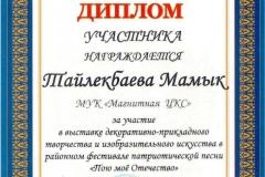 Пою моё Отечество - Тайлекбаева Мамык