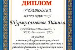 Пою моё Отечество - Турмухаметов Данила