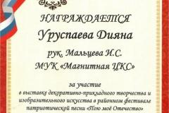 Пою моё Отечество - Уруспаева Дияна