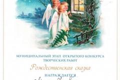 Рождественская сказка - Арсланбаева Надежда