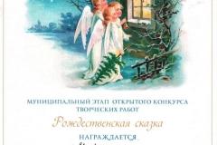 Рождественская сказка - Маркасян Маринэ