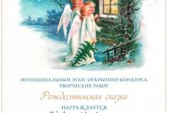 Рождественская сказка - Тайлекбаева М.С.