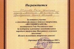 Ширяева Ольга