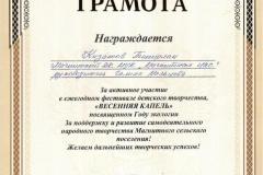 Весенняя капель 2017 - Кизатов Темирлан