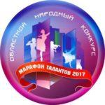«Марафон талантов 2017» – 2 этап в Магнитогорске.