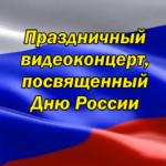 Концерт ко Дню России 2020
