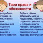 Права и  и обязанности детей.