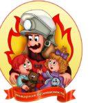 Знания по пожарной безопасности.