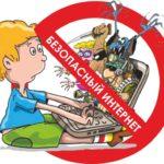 Десять правил безопасности в Интернете для подростков.