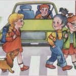 Правила безопасности для детей. Безопасность на дорогах.